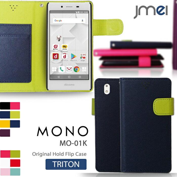 MONO MO-01K ケース ZTE BLADE E02 E01 ケース BLADE V770 ケース BLADE V7 MAX ケース BLADE V8 スマホカバー 手帳型 MONO MO-01J ケース ブレイド v7 マックス ブレードe01 ZTE カバー スマホケース スマホ カバー simフリー スマートフォン 携帯 手帳
