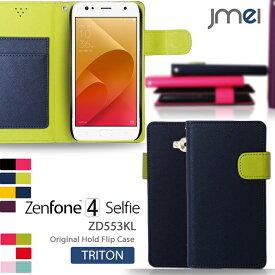 Zenfone4 Selfie ZD553KL ケース asus ゼンフォン 4 セルフィー カバー スマホカバー 手帳型 閉じたまま通話 スマホケース おしゃれ 手帳型ケース スマホ simフリー スマートフォン 携帯 革 手帳