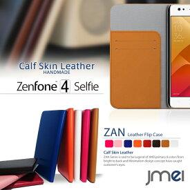 Zenfone4 Selfie ZD553KL ケース 本革 asus ゼンフォン4 セルフィー カバー スマホケース 手帳型 ベルトなし 手帳 スマホ スマホカバー simフリー スマートフォン 携帯