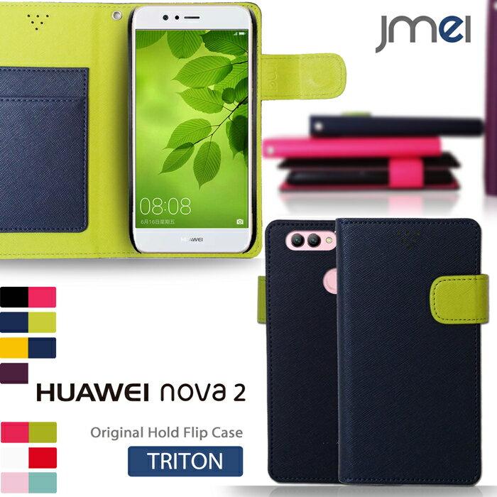 nova2 ケース HWV31 Huawei ノバ2 カバー スマホカバー 手帳型 閉じたまま通話 スマホケース おしゃれ 手帳型ケース スマホ au スマートフォン 携帯 革 手帳