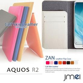 AQUOS R2 ケース 本革 SH-03K SHV42 アクオス r2 カバー スマホケース 手帳型 ベルトなし 手帳 スマホ スマホカバー doomo au Softbank スマートフォン 携帯