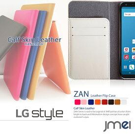 LG Style L-03K ケース 本革 lg スタイル カバー スマホケース 手帳型 ベルトなし 手帳 スマホ スマホカバー docomo スマートフォン 携帯