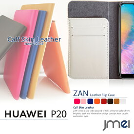 Huawei P20 ケース 本革 ファーウェイ p20 カバー スマホケース 手帳型 ベルトなし 手帳 スマホ スマホカバー simフリー 楽天モバイル スマートフォン 携帯