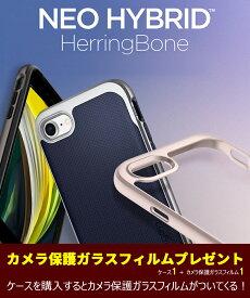 iPhone SE ケース 耐衝撃 iPhone8 ケース iPhone7 ケース スマホケース Spigen NEO HYBRID Herringbone アイフォン7 カバー ハードケース iphone7 ケース シュピゲン iphone7 スマホカバー スマートフォン ブランド バンパー シリコン