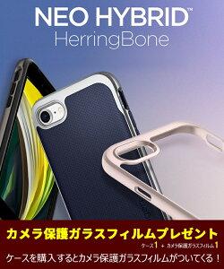 iPhone SE2 ケース 耐衝撃 シュピゲン ネオ・ハイブリッド ヘリンボーン iPhone SE ケース 第2世代 衝撃吸収 二重構造 軍事MIL規格取得 カメラレンズ保護 シンプル ワイヤレス充電対応 アイフォン s