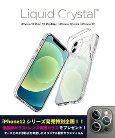 iPhone 12 mini クリア 耐衝撃 iPhone12 Pro ケース クリアケース iPhone 12 Pro Max カバー ワイヤレス充電 iPhone12 ケース 衝撃吸収 iPhone12 mini ケース 薄型 アイフォン12 ケース TPU iphoneケース 衝撃 iPhone XR ケース シュピゲン リキッドクリスタル