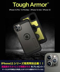 iPhone12 Pro ケース 米軍MIL規格取得 タフアーマー シュピゲン iPhone12 mini ケース スタンド機能 iPhone12 ケース 耐衝撃 カメラ保護 傷防止 落下防止 iPhone 12 Pro Max ケース Qi充電 傷つけ防止 スマートフォン apple スマホケース スマホカバー 新型 2020