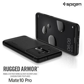 Mate 10 Pro ケース Huawei Spigen SGP Rugged Armor ファーウェイ メイト10 プロ カバー 耐衝撃 tpu スマホカバー スマホケース ブランド シュピゲン 純正 スマホ カバー simフリー スマートフォン 楽天モバイル 米軍MIL規格取得 二重構造 スリム フィット