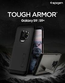 Galaxy S9 ケース Galaxy S9+ ケース Spigen Tough Armor ギャラクシー s9 プラス カバー 耐衝撃 サムスン SAMSUNG キックスタンド付き スマホカバー ギャラクシー s9 カバー TPU スマホケース ブランド スマホ カバー スマートフォン 米軍MIL規格取得 二重構造