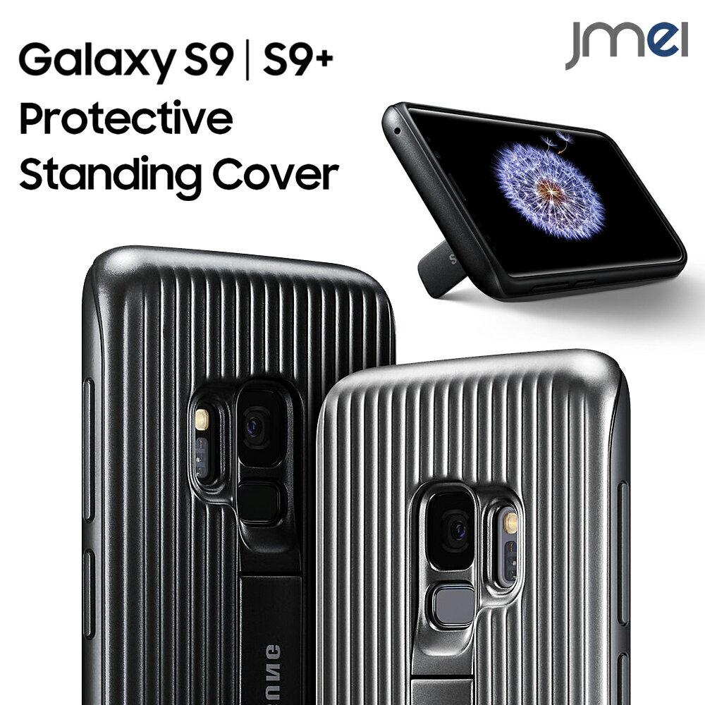Galaxy S9 ケース 耐衝撃 Galaxy S9+ ケース samsung 純正カバー 衝撃吸収 Protective Standing Cover サムスン純正 ギャラクシー s9 プラス カバー スタンド機能 スマホカバー ギャラクシー s9 カバー スマホケース ブランド スマホ カバー スマートフォン