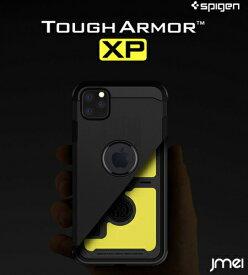 iPhone 11 Pro ケース キックスタンド 三重構造 耐衝撃 TPU シュピゲン タフ・アーマー XP iPhone 11 Pro Max ケース 全面保護 米軍MIL規格取得 iPhone 11 カバー 360°保護 カメラレンズ保護 衝撃吸収 スマホケース おしゃれ エアクッションテクノロジー 四隅保護