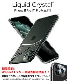 iPhone 11 Pro Max ケース クリア TPU 全面保護 シュピゲン リキッド・クリスタル 極小ドットデザイン iPhone 11 Pro 耐衝撃 透明 iPhone11 ケース ブランド カメラ保護 360度保護 スマホケース 2019 新型 iPhone アイフォン11 プロ カバー シンプル
