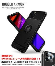 iPhone 11 Pro ケース 耐衝撃 TPU シュピゲン ラギッド・アーマー iPhone 11 Pro Max ケース 全面保護 米軍MIL規格取得 iPhone 11 カバー 360°保護 カメラレンズ保護 Qiワイヤレス充電 衝撃吸収 スマホケース おしゃれ エアクッションテクノロジー 四隅保護