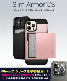 iPhone12 Pro ケース 米軍MIL規格取得 スリムアーマー CS シュピゲン iPhone12 mini ケース カード2枚収納 iPhone12 ケース 耐衝撃 カメラ保護 傷防止 落下防止 iPhone 12 Pro Max ケース 傷つけ防止 スマートフォン apple スマホケース スマホカバー