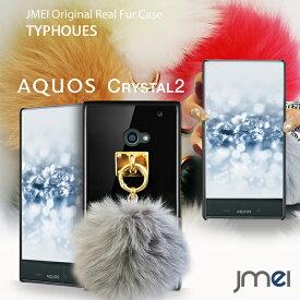 AQUOS CRYSTAL 2 403SH ケース JMEIオリジナルファーチャームケース TYPHOEUS