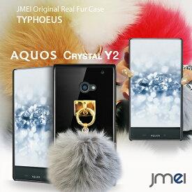 【スマホカバー AQUOS CRYSTAL Y2 403SH ケース】JMEIオリジナルファーチャームケース TYPHOEUS【アクオス クリスタル y2 カバー ハードケース スマホケース スマホ カバー Y!mobile スマートフォン ワイモバイル SHARP 毛 ポンポン】