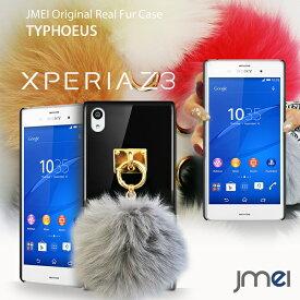 【XPERIA Z3 SO-01G SOL26 ケース】JMEIオリジナルファーチャームケース TYPHOEUS【エクスペリア z3 スマホケース スマホケース 手帳型 スマホ カバー スマホカバー docomo Sony スマートフォン ハードケース SO01G au エーユー ドコモ】
