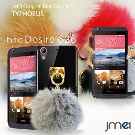 【スマホカバー HTC Desire 626 ケース】JMEIオリジナルファーチャームケース TYPHOEUS【エイチティーシー デザイア626 カバー スマホケース スマホ カバー スマホカバー 楽天モバイル スマートフォン ハードケース simフリー シムフリー】