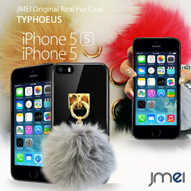 【iPhone5s iPhone5 ケース】JMEIオリジナルファーチャームケース TYPHOEUS【アイフォン5S アイフォン5 アイフォーン スマホケース スマホカバー スマートフォン ハードケース ドコモ docomo au softbank】
