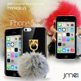 【スマホカバー iPhone5c ケース】JMEIオリジナルファーチャームケース TYPHOEUS アイフォン5C アイフォン iPhone 5C アイフォーン カバー スマホ スマホケース スマートフォン ハードケース ドコモ docomo au softbank