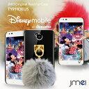 【スマホケース Disney Mobile on docomo DM-02H ケース】JMEIオリジナルファーチャームケース TYPHOEUS【LG ディズニーモバイル dm02h カバー ハードケース スマホケース スマホ カバー スマホカバー ドコモ スマートフォン 毛 ポンポン】