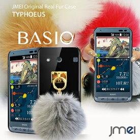 BASIO KYV32 ケース JMEIオリジナルファーチャームケース TYPHOEUS ベイシオ au スマホケース スマートフォン