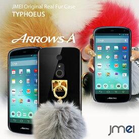 ARROWS A 301F ケース JMEIオリジナルファーチャームケース TYPHOEUS アローズ エース カバー スマホケース スマホ カバー スマホカバー スマートフォン ハードケース Softbank