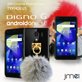 DIGNO G ケース スマホケース Android One S2 ケース ファーチャーム アンドロイドワン s2 カバー ハードケース スマホケース SHARP シャープスマホ カバー スマホカバー Y!mobile ワイモバイル スマートフォン 携帯 毛 ポンポン