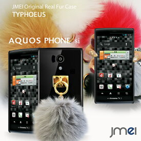 AQUOS PHONE si SH-01E ケース ファーチャーム アクオスフォン カバー スマホケース スマホ カバー スマホカバー docomo スマートフォン ハードケース ドコモ