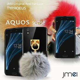 AQUOS sense SH-01K カバー SHV40 ケース AQUOS sense lite SH-M05 アクオス センス ケース ハードケース ファー aquos sense lite sh-m05 ケース アクオスフォン カバー スマホケース スマホカバー docomo au uqモバイル スマートフォン 携帯ケース 毛 ポンポン