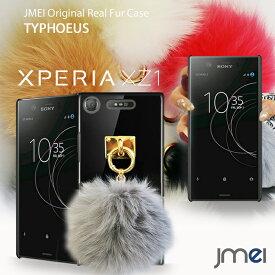 Xperia XZ1 ケース ハードケース ファー ケース Sony エクスペリア xz1 カバー SO-01K SOV36 スマホケース スマホ スマホカバー simフリー docomo au ソニー スマートフォン 携帯カバー so01k 毛 ポンポン