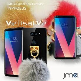 V30+ L-01K ケース isai V30+ LGV35 ケース ハードケース ファー ケース イサイ v30プラス カバー JOJO L-02K スマホケース スマホカバー LG スマートフォン 携帯 毛 ポンポン