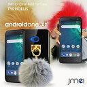 android one X2 ケース かわいい HTC U11 Life ケース ハードケース ファー ケース アンドロイドワン x2 カバー スマホケース スマホ スマホカバー yモバイル スマートフォン 毛 ポンポン
