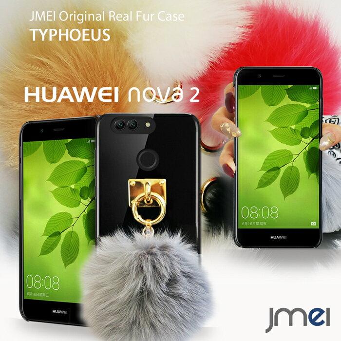 nova2 ケース HWV31 ハードケース ファー ケース Huawei ノバ2 カバー スマホケース スマホ スマホカバー au スマートフォン 携帯 毛 ポンポン