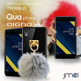 Qua phone QZ ケース KYV44 DIGNO A ケース ハードケース ファー ケース キュアフォン ケース ディグノ カバー スマホケース スマホ スマホカバー au スマートフォン 携帯 毛 ポンポン