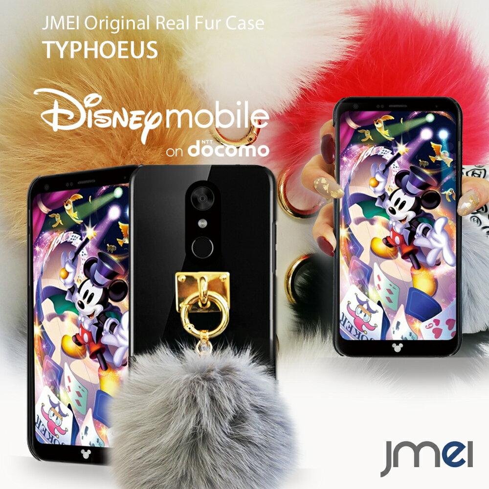 Disney mobile on docomo DM-01K ケース ハードケース ファー ケース ディズニーモバイル カバー スマホケース スマホ スマホカバー スマートフォン 携帯 毛 ポンポン