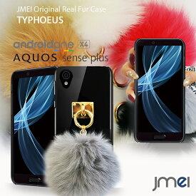 android one X4 ケース ymobile AQUOS sense Plus SH-M07 ケース ハードケース ファー ケース アンドロイドワン x4 ケース アクオス センス プラス カバー スマホケース スマホ スマホカバー uqモバイル スマートフォン 携帯 毛 ポンポン