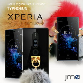 Xperia XZ2 Premium ケース SO-04K SOV38 ハードケース ファー ケース エクスペリア xz2 プレミアム カバー スマホケース スマホ スマホカバー Sony スマートフォン 携帯 毛 ポンポン