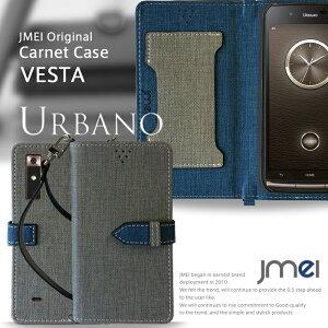 URBANO V02 au スマートフォン カバー urbano 手帳ケース スマホケース スマホ 手帳型ケース スマホカバー スマートフォン レザーケース 携帯カバー 手帳カバー 携帯ケース アルバーノ メール便送