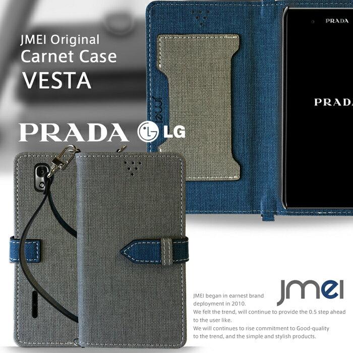 【PRADA phone by LG L-02D ケース】JMEIオリジナルカルネケース VESTA【プラダフォン L02D カバー スマホポシェット スマホケース スマホ カバー スマホカバー docomo スマートフォン ドコモ LG optimus オプティマス L02D 手帳 レザー】