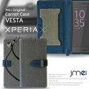 【スマホカバー 手帳型 Xperia X Performance SO-04H SOV33 ケース】JMEIオリジナルカルネケース VESTA【エクスペリア…