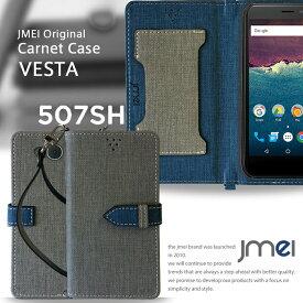 AQUOS ea 605SH ケース 手帳型 スマホケース 507SH Android One ケース アクオス イーエー カバー SHARP シャープ アンドロイド ワン カバー スマホポシェット スマホ カバー スマホカバー Y!mobile スマートフォン 携帯 革 手帳