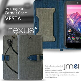 【NEXUS5 EM01L ケース】JMEIオリジナルカルネケース VESTA【ショルダー ネクサス5 スマホポシェット スマホケース 手帳型 全機種対応 スマホ カバー emobile イーモバイル スマートフォン Google Play グーグル レザー 手帳】