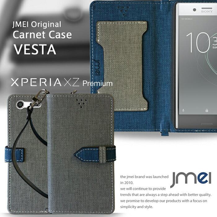 Xperia XZ Premium ケース 手帳型 xperia xz premium so-04j スマホケース Sony エクスペリア xz プレミアム カバー スマホ スマホカバー simフリー スマートフォン ソニー 携帯 革 手帳