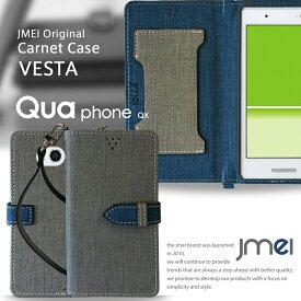 Qua Phone QX ケース KYV42 手帳型 スマホケース キュアフォン qx 手帳型ケース スマホ カバー スマホカバー au 携帯 スマートフォン 手帳 uqモバイル ケース
