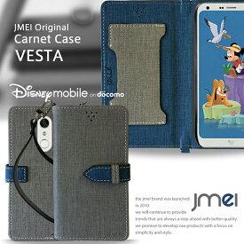Disney mobile on docomo DM-01K ケース 手帳型 スマホケース ディズニーモバイル 手帳型ケース スマホ カバー スマホカバー 携帯 スマートフォン 手帳