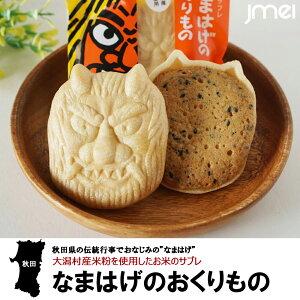 秋田 お土産 なまはげのおくりもの 10個入り お菓子のにこり お米サブレ お中元 御中元 母の日 父の日 お歳暮 御歳暮 和菓子 新築 引越し お祝い