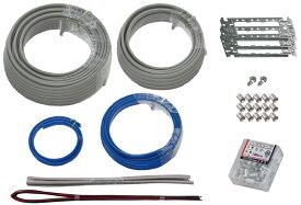 2021年度 準備万端 第二種電気工事士 技能試験セット 練習用材料 「全13問分の電線」セット