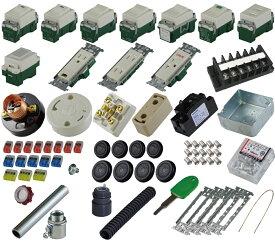 2021年度 準備万端 第二種電気工事士 技能試験セット 練習用材料 「全13問分の器具」セット