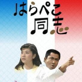 はらぺこ同志 DVD-BOX 昭和の名作ライブラリー 第14集デジタルリマスター版 DVD-BOX 3枚組